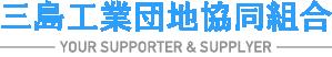 三島工業団地協同組合