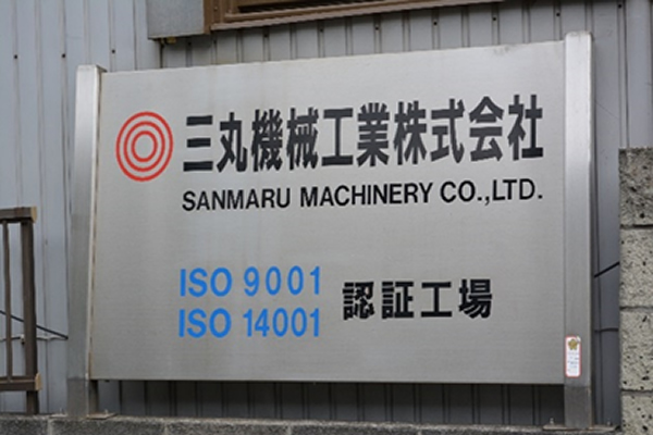 三丸機械工業 株式会社