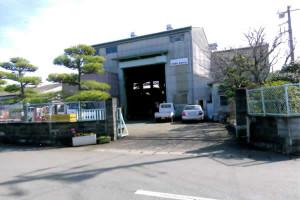 室伏鉄工所