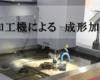 後藤超硬 CNC型彫放電加工機による成形加工