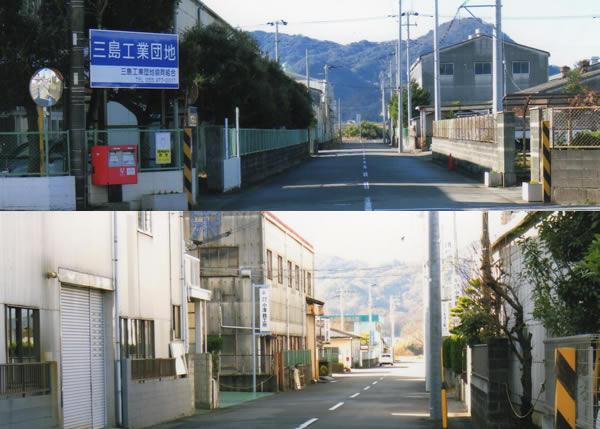 三島工業団地協同組合 イメージ