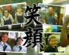 東栄工業 笑顔